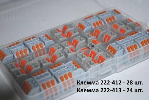 Набор быстрозажимных клемм 222-412 и 222-413 52 шт.